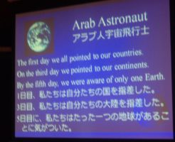 宇宙飛行士の言葉