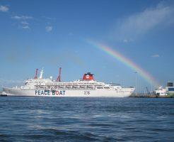 虹とピースボート