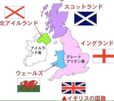 世界3周目の16ヵ国目イギリス。スコットランドへ入国!? そもそもスコットランドって国?