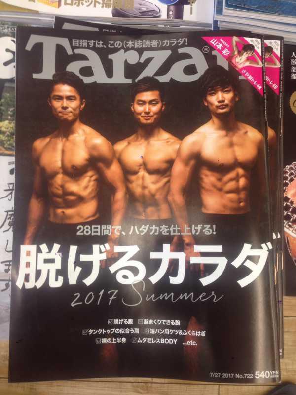 雑誌ターザン・Tarzanに知人