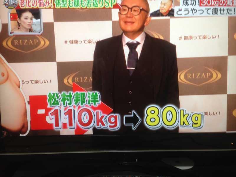ライザップで30kg痩せた松村邦洋さんのダイエット法とリバウンドの心配は?