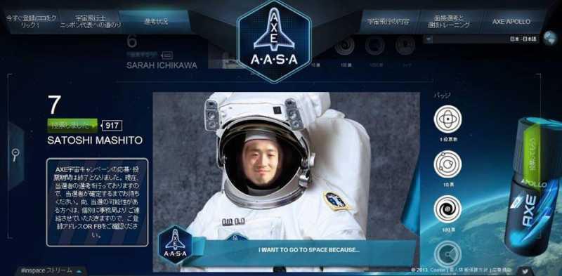 AXE 宇宙飛行士選抜キャンペーン