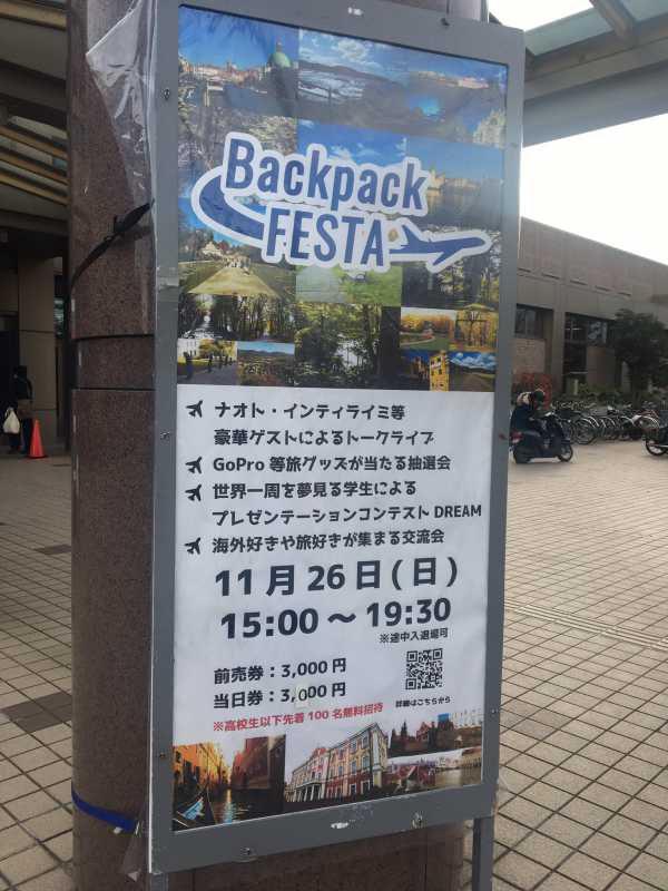 TABIPPOプレゼンツ【BackpackFESTA2018(バックパックフェスタ)】の第一弾・仙台会場に行ってきた! ゲストはナオトインティライミさん!
