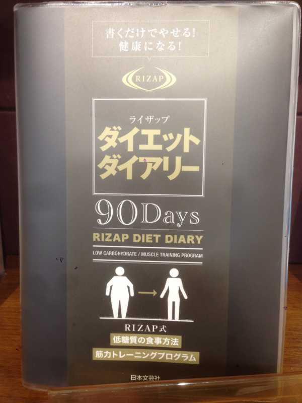 ライザップダイエットダイアリー90Daysの効果的な使い方とは?(2017年10月発売)