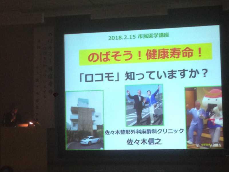のばそう! 健康寿命『ロコモ』知ってますか?」という仙台での市民講座に参加してきた