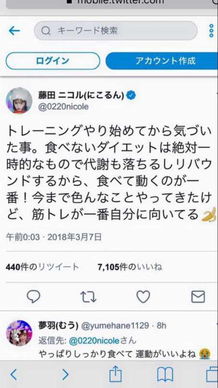 藤田ニコルさん(にこるん)も通う人気ジムBOSTY(ボスティ)とは?