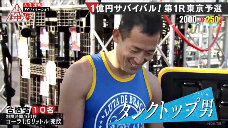AbemaTVのリアルカイジGPにタンクトップ男として注目された! コーラ一気飲みや無茶ぶりの内容、注目選手は?