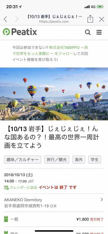 TABIPPO仙台主催の旅大学で岩手県盛岡市に行き、世界3周の話や、世界一周に役立つ方法などの話と観光をしてきた!