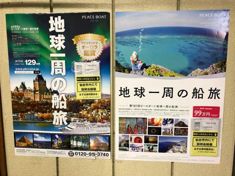 世界一周の船旅ピースボート100回クルーズにボランティアスタッフ制度で無料で乗る「ぶんぶん」を仙台でインタビュー! ポスター貼り情報も!