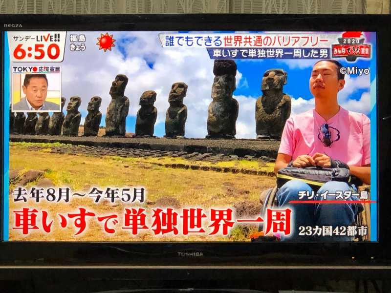 車いすで単独世界一周した三代さんを松岡修造さんがインタビュー!「世界共通のバリアフリーとは?」『サンデーLIVE』2018年12月2日放送