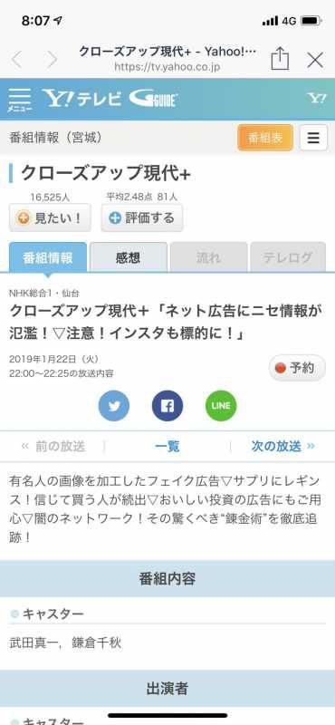 SNSのダイエットサプリ「金子賢HMB鍛神」はフェイク広告で嘘!効果なしで痩せない。