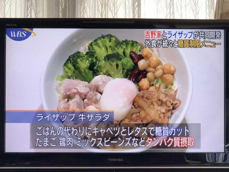 吉野家の「ライザップ牛サラダ」を元ライザップのトレーナーが食べてみた感想、糖質量は? 通称ライザップ丼?