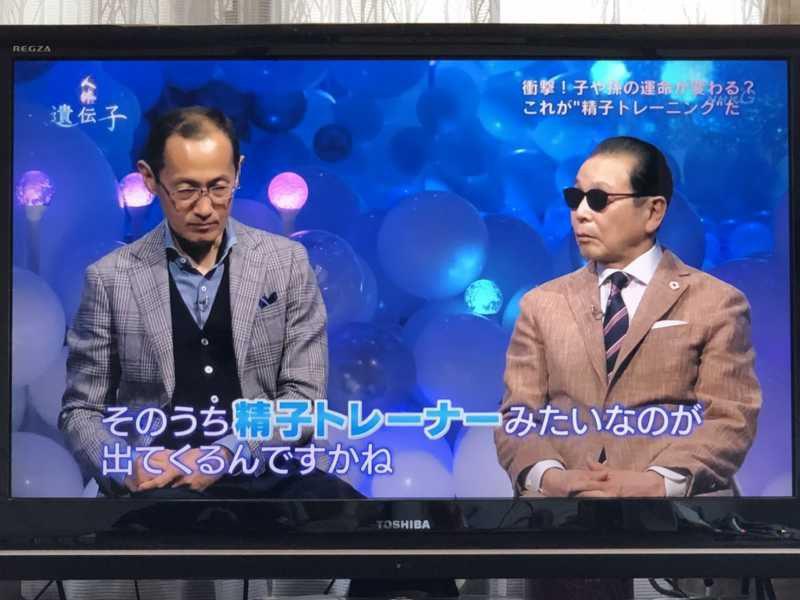 """精子トレーニングとは? NHKスペシャル シリーズ人体「遺伝子」""""DNAスイッチ""""が運命を変える"""
