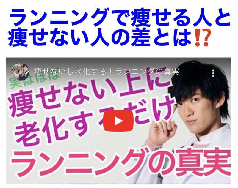 DaiGoさんの[ランニングは痩せない]発言を元RIZAPトレーナーが解説!