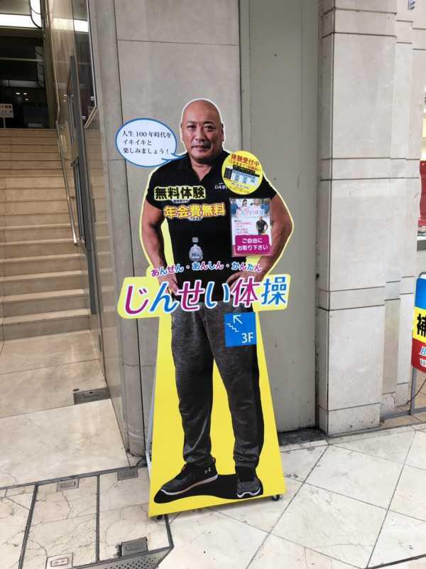 仙台に10月にオープンした「じんせい体操」の体験見学会に参加してきた!新崎人生さん監修!