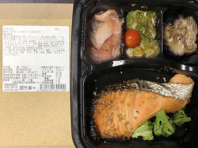 低糖質の冷凍宅配弁当nosh(ナッシュ)を元ライザップのトレーナーが解説!