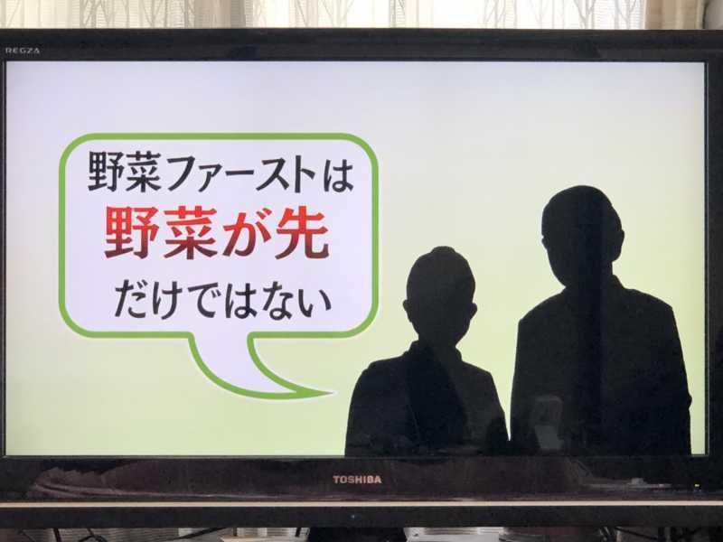 ベジファーストは5分以上かけてよく噛んで食べると効果的! NHK『ガッテン』で紹介