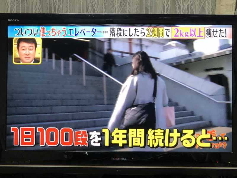 この画像には alt 属性が指定されておらず、ファイル名は この差って何ですかでエレベーターを階段にしたら痩せた15-800x600.jpg です