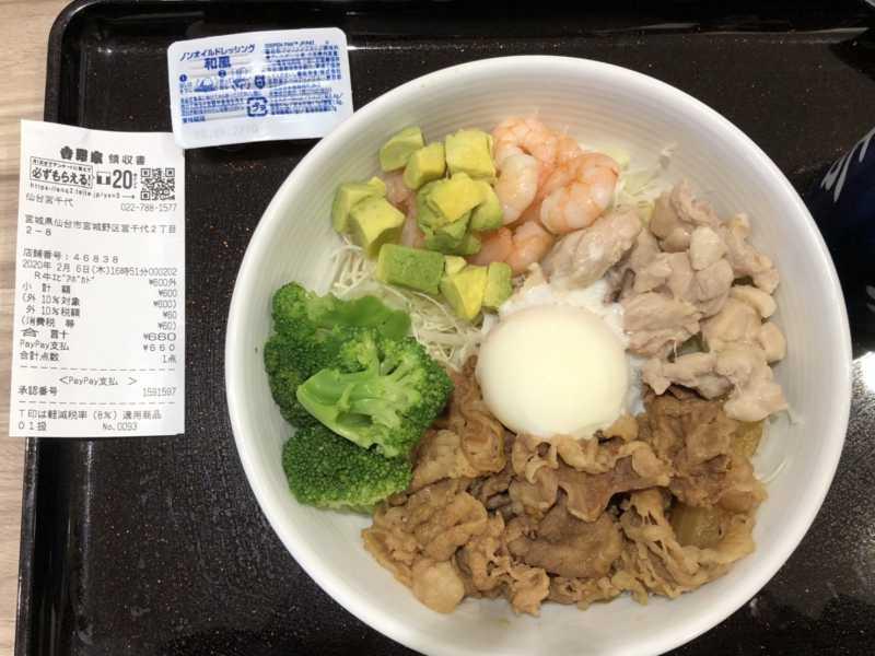 吉野家の「ライザップ牛サラダ エビアボカド」を発売日に食べた元ライザップトレーナーの感想と評価は?