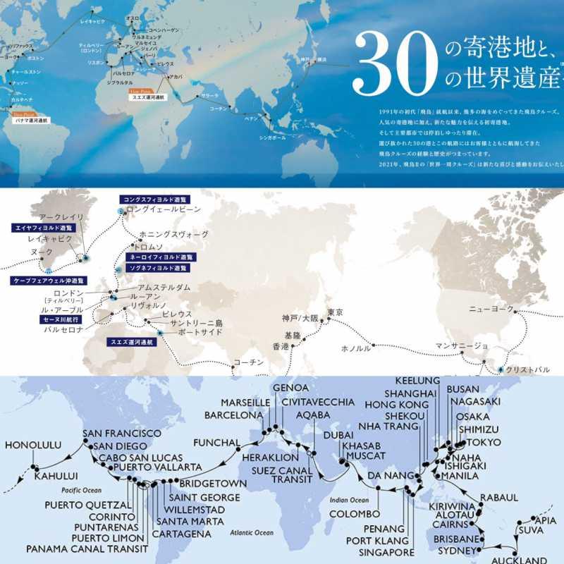 世界一周クルーズの比較2021年版(飛鳥Ⅱ・ピースボート・MSC)
