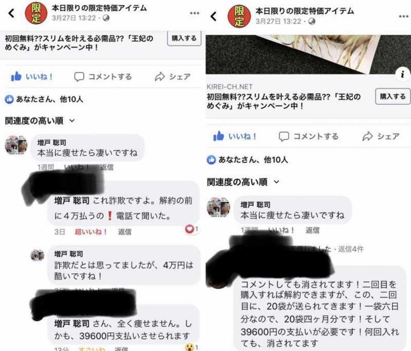 広告 うざい ダイエット 「マツコが絶賛」は嘘だらけ。怪しい美容系ネット広告の闇を高須院長に聞く