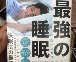 最強の睡眠本