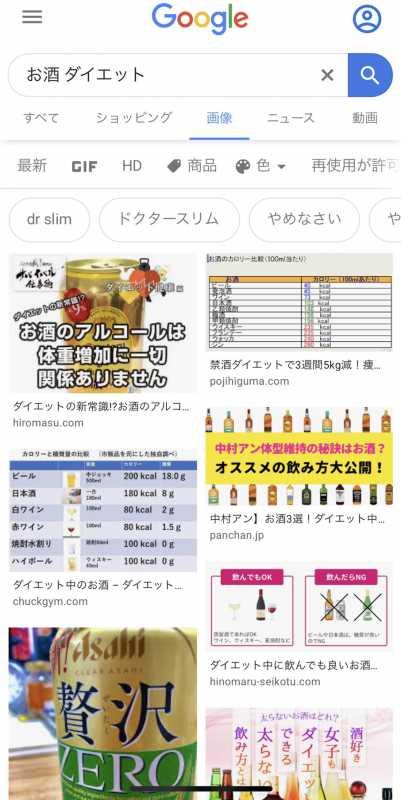 ダイエット中でも痩せるお酒の飲み方、量、種類とは?
