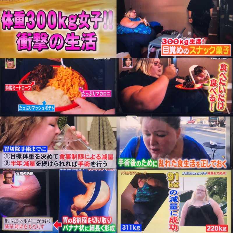 世界仰天ニュース「体重300kg女子」からわかる太る要因とダイエット方法とは?