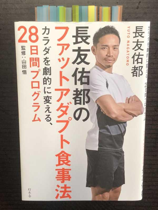 元ライザップのトレーナーが『長友佑都のファットアダプト食事法』はダイエットに良いのか?を解説!