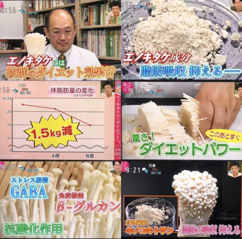 エノキタケでダイエット!あさイチで紹介。でも結局は栄養バランスが大事!