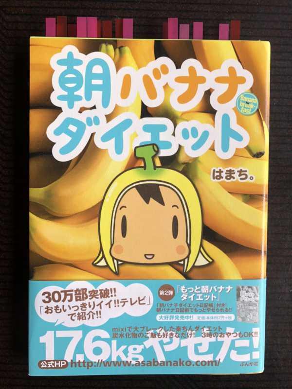 朝バナナダイエットは効果なし! 単品置き換えは全てリバウンドする!