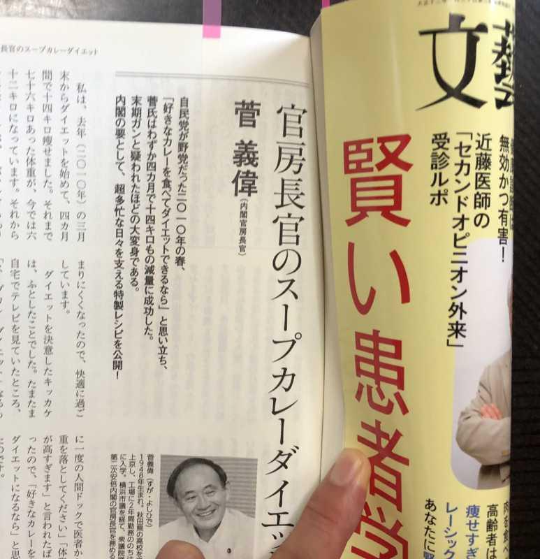 菅 総理大臣がスープカレーダイエットで痩せた真実とは?