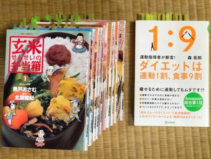 『玄米せんせいの弁当箱』は読むだけでダイエット&健康になれる漫画!
