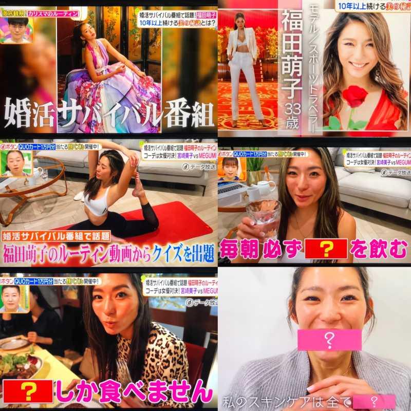 バチェロレッテ福田萌子さんの体型維持法やモーニングルーティンとは? ヒルナンデス・メレンゲの気持ち