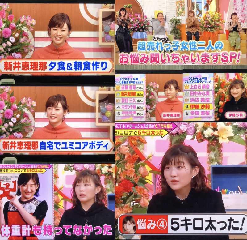 新井恵理那さんと伊藤沙莉さんの体型維持方法とは? 『メレンゲの気持ち』