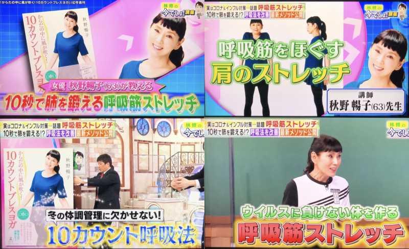 秋野暢子さんの呼吸筋ストレッチで代謝アップして痩せる! 林修の今でしょ講座