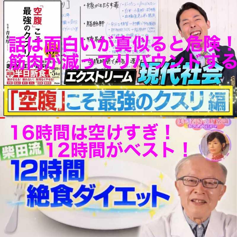 1日2食 16時間断食が危険な7つの理由。中田さんに騙されるな!