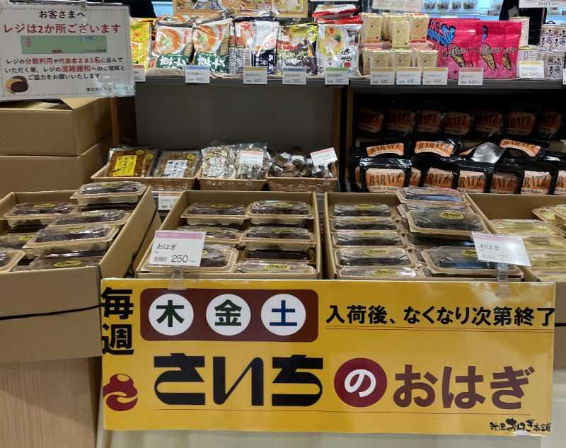 さいちのおはぎは仙台駅2階で木金土10時から販売【最新情報】