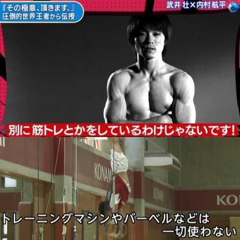 内村航平さん&橋本大輝さんなど体操選手はジムで筋トレをしない